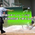 野球 チャレンジ制度