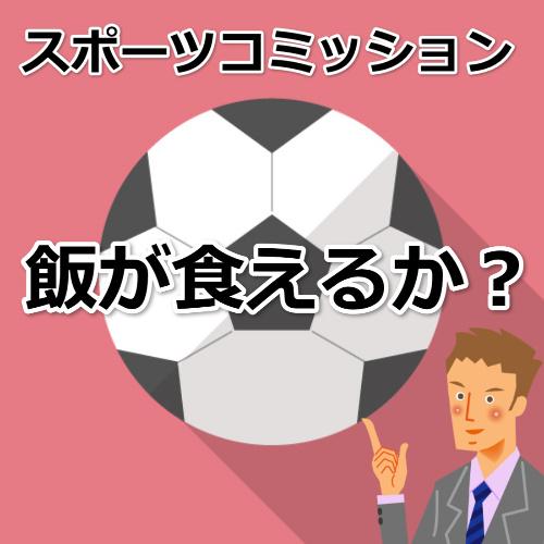 スポーツコミッション